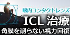 バナー:眼内コンタクトレンズ(ICL) 【公式】