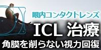 画像:ICL(眼内コンタクトレンズ)治療