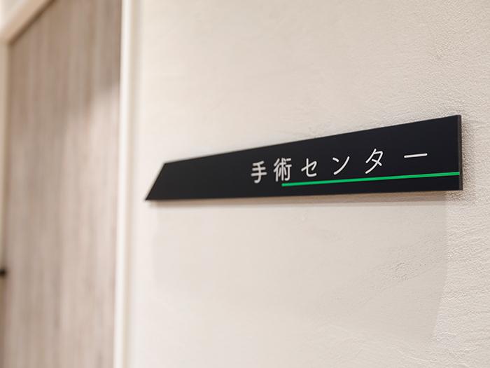 画像:西あしやクリニック 手術センターのサイン