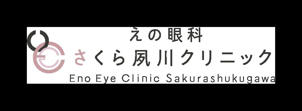 画像:さくら夙川クリニックロゴ