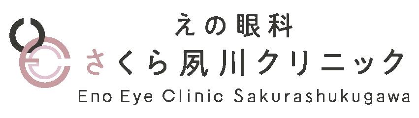さくら夙川クリニック